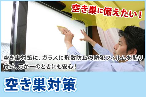 窓硝子の防犯・空き巣対策