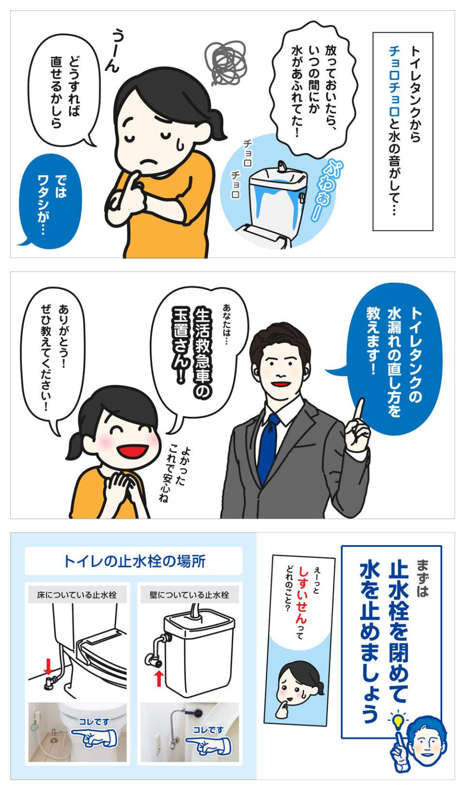 トイレタンクの水漏れ修理方法-1