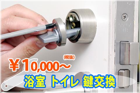 浴室 トイレ 鍵交換 費用