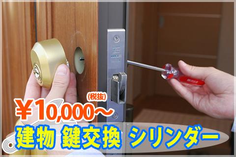 玄関の鍵交換(シリンダー取換え)