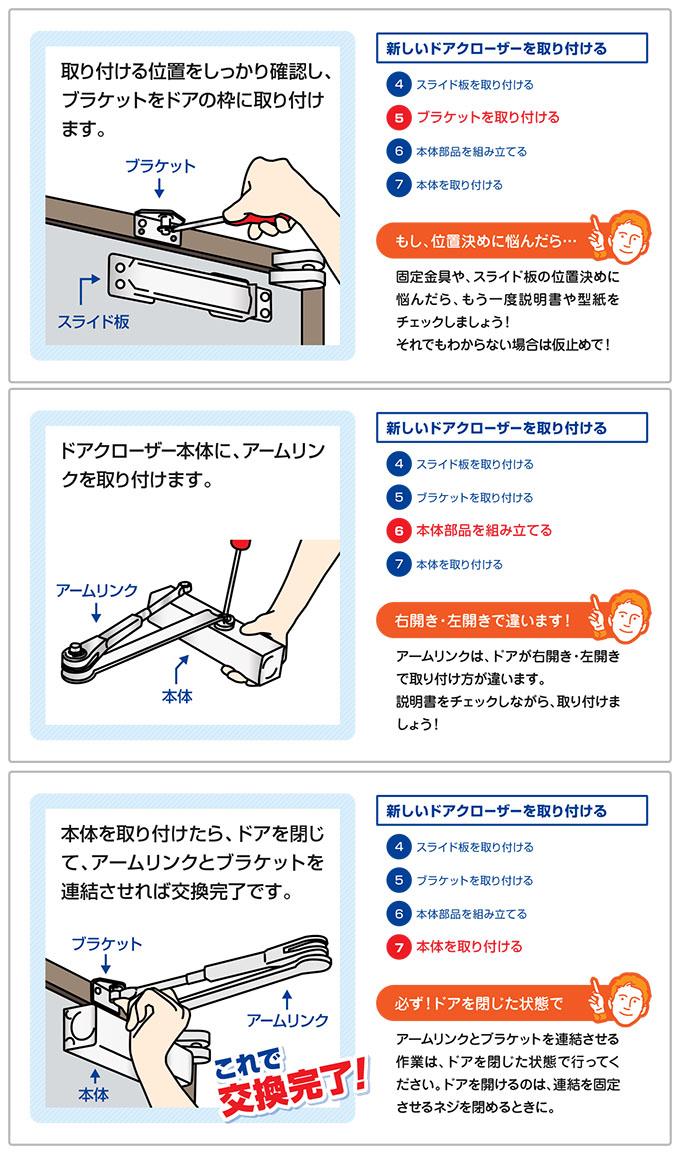 ドアクローザーの交換方法-8